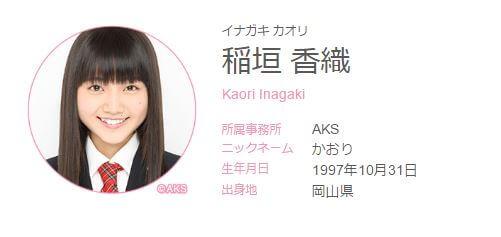 inagaki3