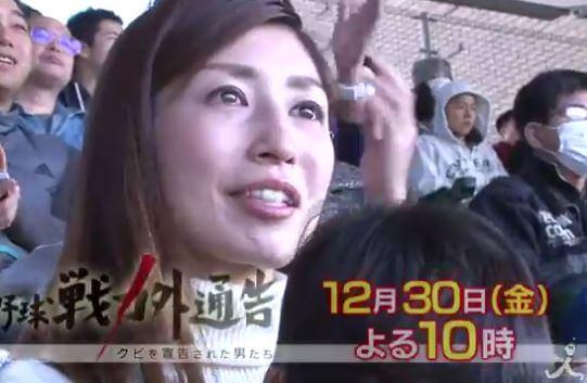 伊藤義弘選手の嫁(妻)