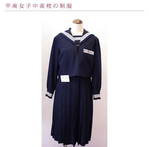 甲南女子中学校・高等学校制服