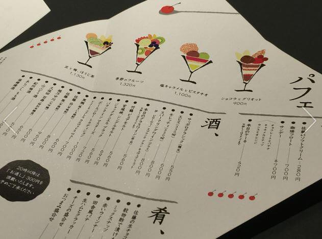 パフェ、珈琲、酒 『佐藤』のメニュー