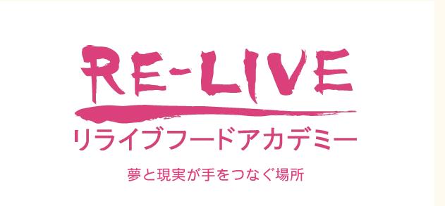 RE-LIVE(リライブ)フードアカデミー