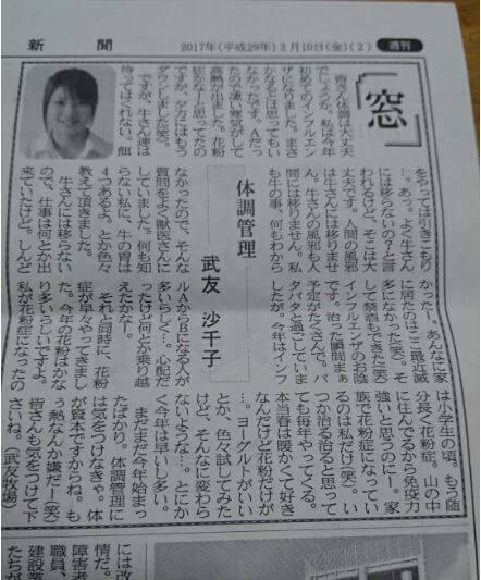 武友沙千子