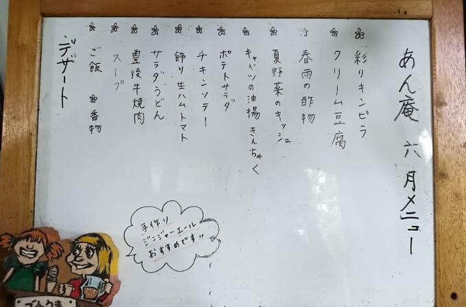 あん庵(わくわく庵)