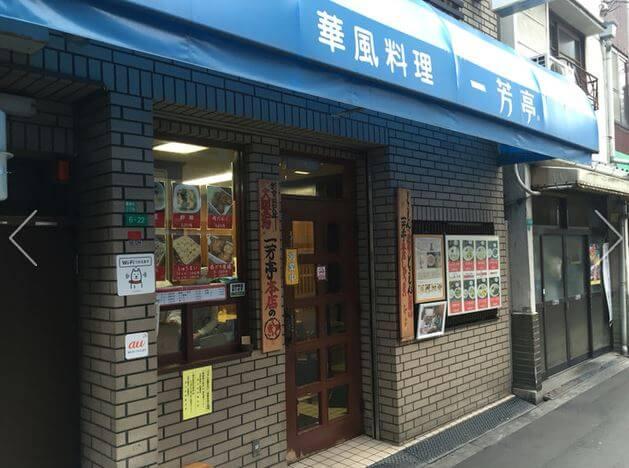 一芳亭 本店 外観