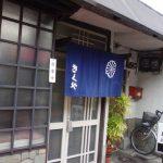 キムタクと火曜サプライズで紹介のカレー煮込みうどん(きくや京都)の場所