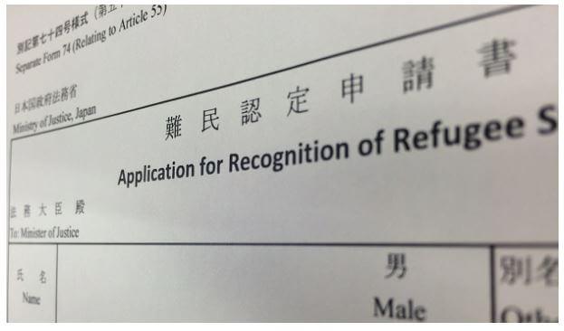 難民申請書画像