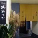 キムタクが火曜サプライズで紹介のステーキおおつか(京都)の場所は?