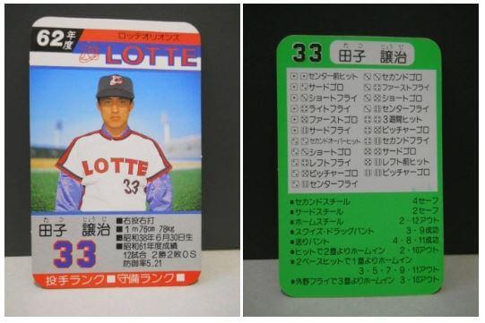 田子譲治 カード