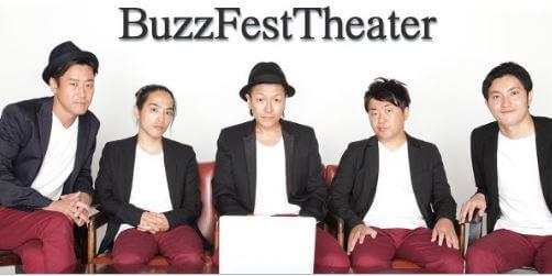BuzzFestTheaterのメンバー
