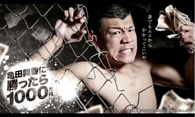 亀田興毅に勝てば1000万円の画像