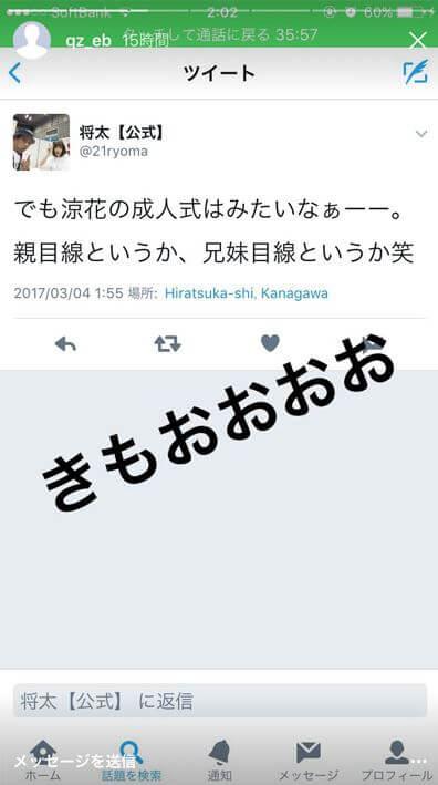 大島涼花のインスタ