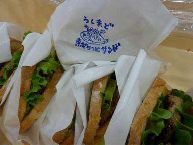 うしまど魚ギョッとサンドイッチ