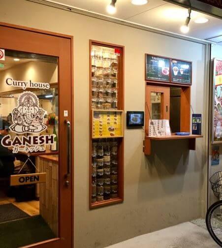 カレー店ガーネッシュ