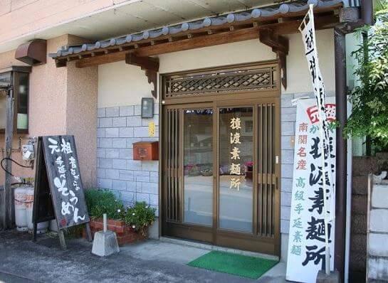 猿渡素麺所