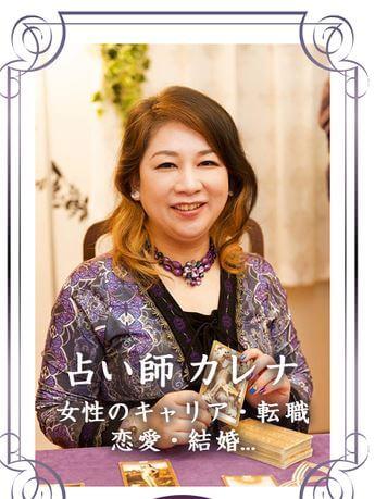 長崎の占いが当たると有名な占い師や霊能者 幸運への鍵 カレナ先生