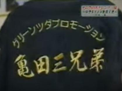 亀田兄弟の服