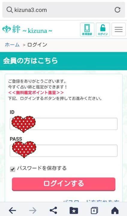 占い絆(きずな)の登録方法画面