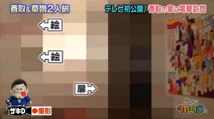 香取慎吾の自宅
