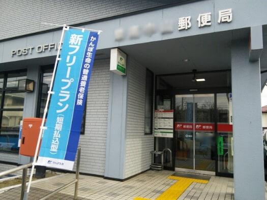 郵便局窓口