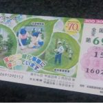 山口県宇部市の宝くじ高額当選が出たと評判の当たる売り場の場所と実績を紹介!
