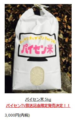 和田ファームのお米