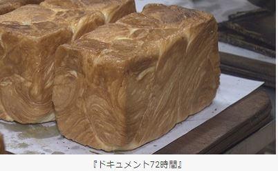 モンシェールデニッシュ食パン