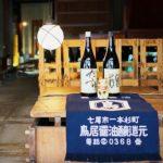 鳥居醤油の通販や石川県七尾市のお店の場所!口コミや評判とこだわりも紹介!