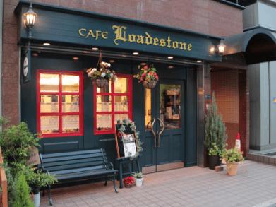 Cafe Loadestone (カフェ・ローデストン)
