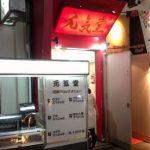 大阪心斎橋の占い師や霊能者は占いが当たると有名!口コミや評判と場所も紹介!