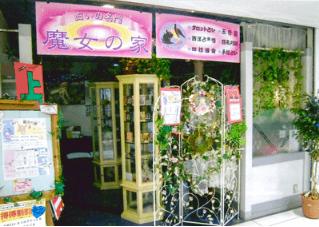 魔女の家「アポロ店」