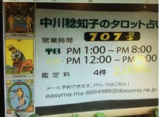 中川 稔知子のタロット占い