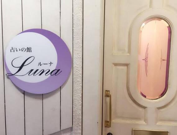 占いの館 ルーナ(Luna)内観