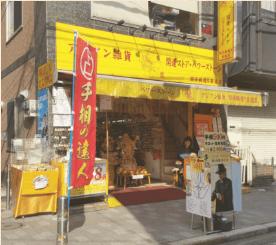 横浜中華街占い 占い師 シュウ先生の店舗