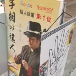 横浜や中華街の占い師や霊能者は占いが当たると有名!口コミや評判も紹介!
