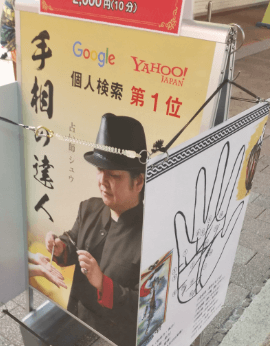 横浜中華街占い 占い師 シュウ