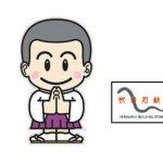 岩手県盛岡市の占い師や霊能者は占いが当たると有名!口コミや評判も紹介!