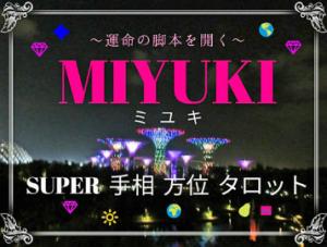 MIYUKI☆SUPER手相・方位・タロット
