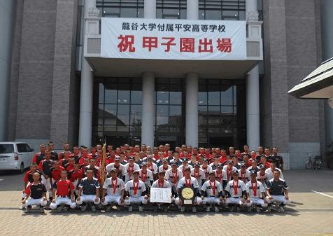 龍谷大平安高校と選手