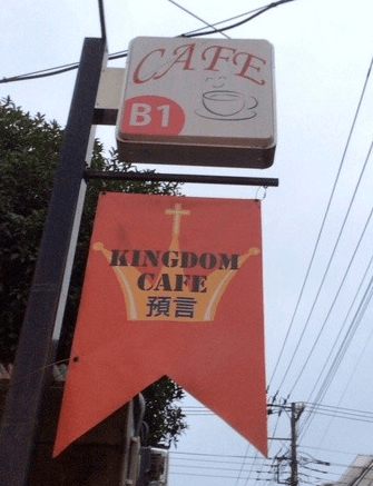 KINGDOM CAFE 預言