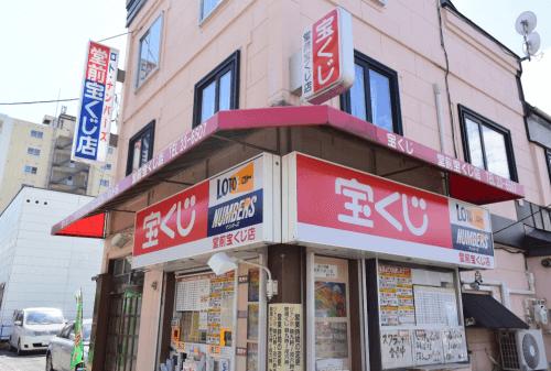 北海道旭川で当たる宝くじ売り場 堂前宝くじ店