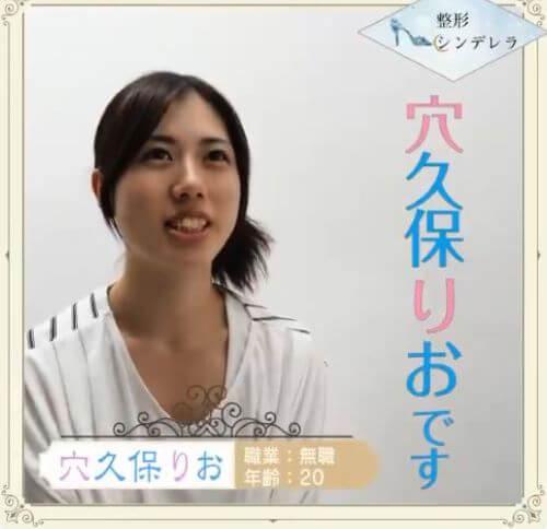 整形シンデレラ 穴久保りお(あなくぼりお)