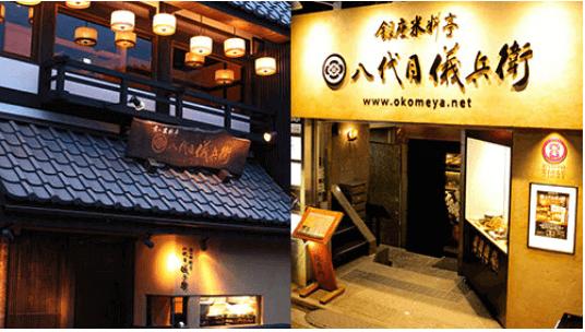 京都老舗のお米屋 八代目儀兵衛